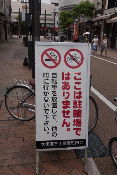 Wie passt das zusammen? Rauchen und Veloabstellen verboten