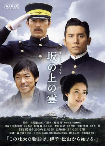Saka_no_Ue_no_Kumo-1